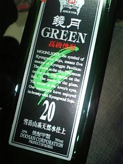 鏡月GREEN